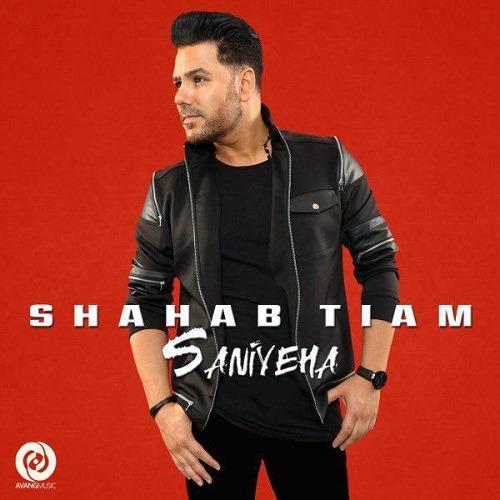 تک ترانه - دانلود آهنگ جديد Shahab-Tiam-Saniyeha آلبوم جدید شهاب تیام به نام ثانیه ها