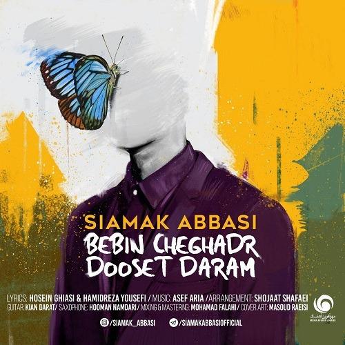 تک ترانه - دانلود آهنگ جديد Siamak-Abbasi-Bebin-Cheghadr-Dooset-Daram آهنگ جدید سیامک عباسی به نام ببین چقدر دوست دارم