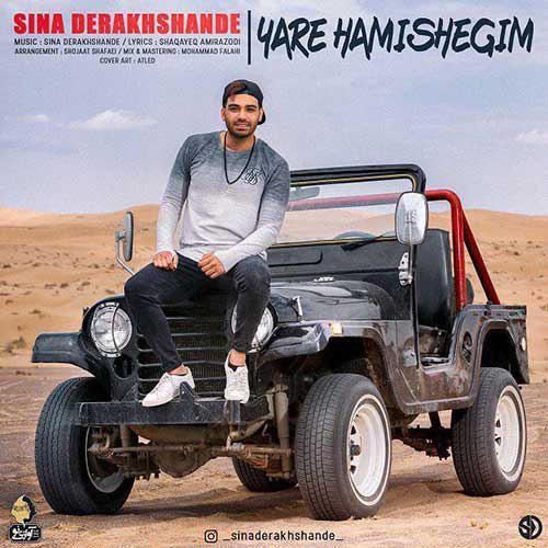 تک ترانه - دانلود آهنگ جديد Sina-Derakhshande-Yare-Hamishegim آهنگ جدید سینا درخشنده به نام یار همیشگیم