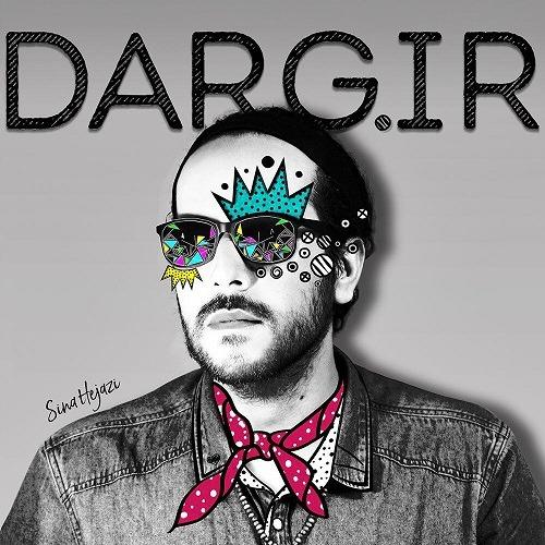 تک ترانه - دانلود آهنگ جديد Sina-Hejazi-Dargir آهنگ جدید سینا حجازی به نام درگیر