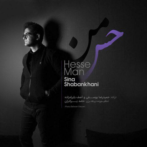 تک ترانه - دانلود آهنگ جديد Sina-Shabankhani-Hesse-Man آهنگ جدید سینا شعبانخانی به نام حس من