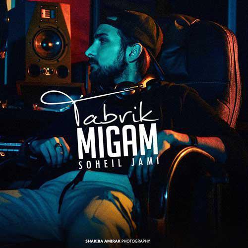 تک ترانه - دانلود آهنگ جديد Soheil-Jami-Tabrik-Migam آهنگ جدید سهیل جامی به نام تبریک میگم
