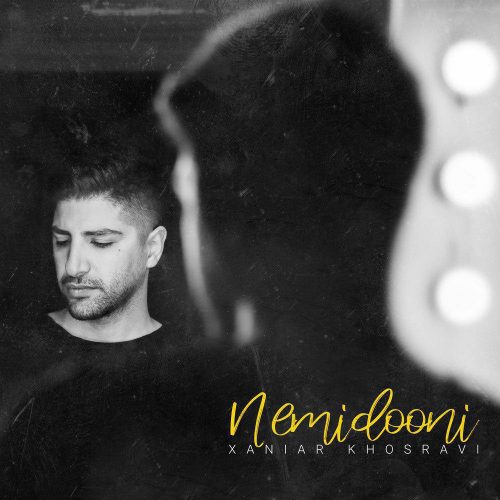 تک ترانه - دانلود آهنگ جديد Xaniar-Nemidooni-e1525270790601 آهنگ جدید زانیار به نام نمیدونی