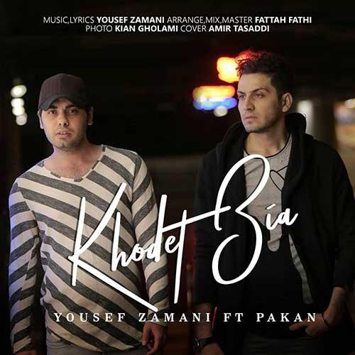 تک ترانه - دانلود آهنگ جديد Yousef-Zamani-Pakan-Khodet-Bia موزیک ویدیو جدید یوسف زمانی و پاکان به نام خودت بیا