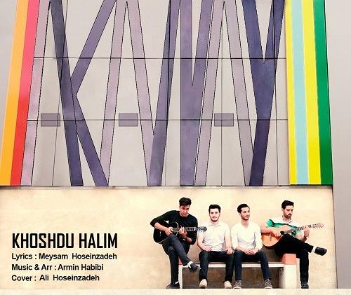 تک ترانه - دانلود آهنگ جديد Akanay-Khoshdu-Halim آهنگ جدید آکانای به نام خوشدو حالیم