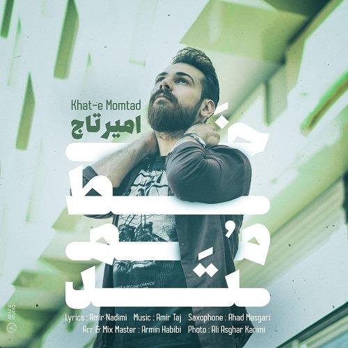 تک ترانه - دانلود آهنگ جديد Amir-Taj-Khate-Momtad آهنگ جدید امیر تاج به نام خط ممتد