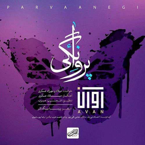 تک ترانه - دانلود آهنگ جديد Avan-Band-Parvanegi آهنگ جدید آوان بند به نام پروانگی