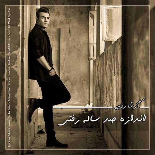 تک ترانه - دانلود آهنگ جديد Garsha-Rezaei-Andazeye-100-Sale-Rafti آهنگ جدید گرشا رضایی به نام اندازه صد ساله رفتی