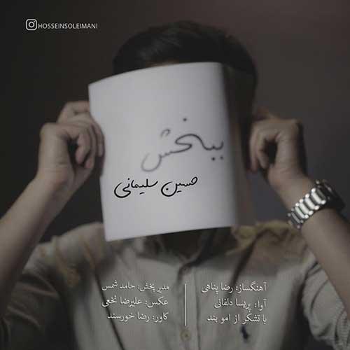 تک ترانه - دانلود آهنگ جديد Hossein-Soleimani-Bebakhsh آهنگ جدید حسین سلیمانی به نام ببخش