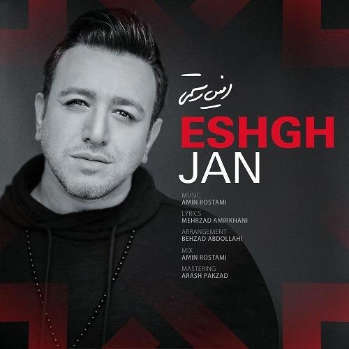 تک ترانه - دانلود آهنگ جديد Amin-Rostami-Eshgh-Jan آهنگ جدید امین رستمی به نام عشق جان