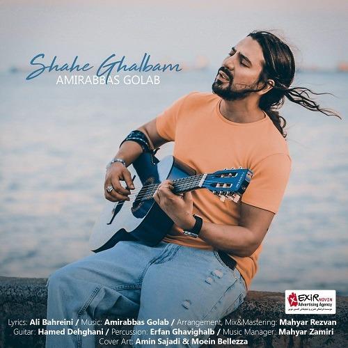 تک ترانه - دانلود آهنگ جديد AmirAbbas-Golab-Shahe-Ghalbam آهنگ جدید امیرعباس گلاب به نام شاه قلبم