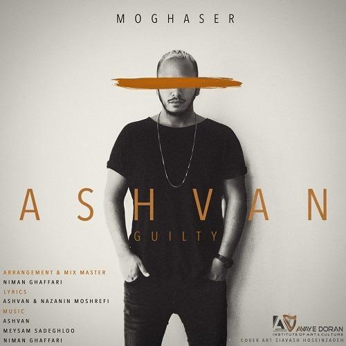 تک ترانه - دانلود آهنگ جديد Ashvan-Moghaser آهنگ جدید اشوان به نام مقصر