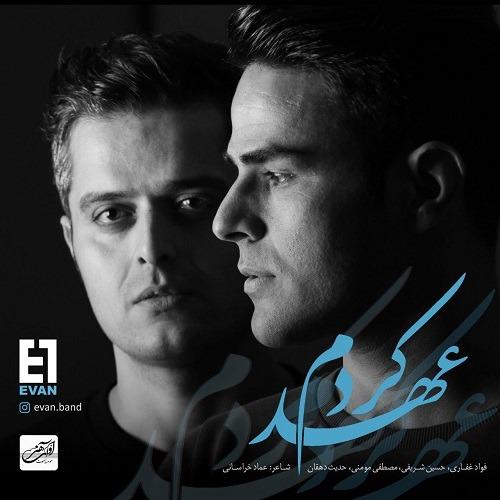 Evan Band - Ahd Kardam