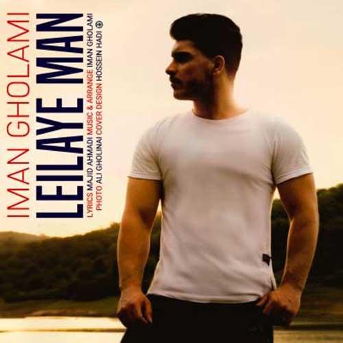 تک ترانه - دانلود آهنگ جديد Iman-Gholami-Leilaye-Man آهنگ جدید ایمان غلامی به نام لیلای من