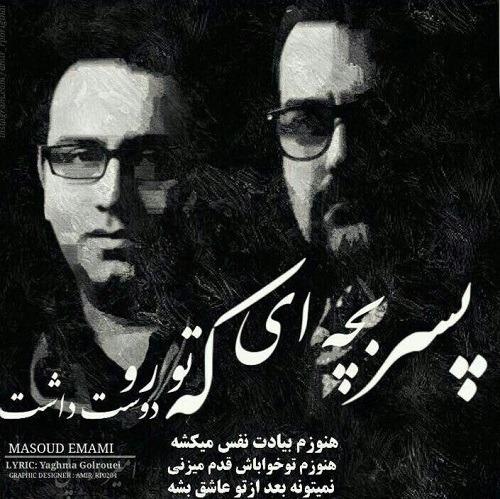 تک ترانه - دانلود آهنگ جديد Masoud-Emami-Pesar-Bache آهنگ جدید مسعود امامی به نام پسر بچه