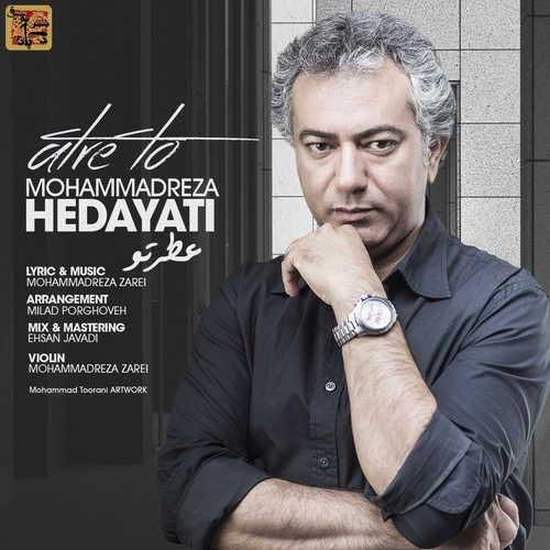 تک ترانه - دانلود آهنگ جديد Mohammadreza-Hedayati-Atre-To آهنگ جدید محمدرضا هدایتی به نام عطر تو