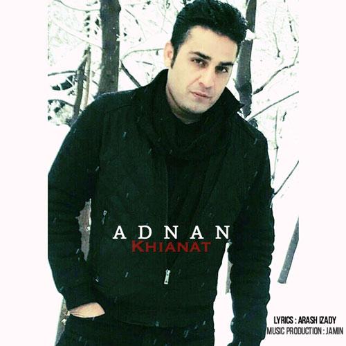 تک ترانه - دانلود آهنگ جديد Adnan-Khianat آهنگ جدید اَدنان به نام خیانت