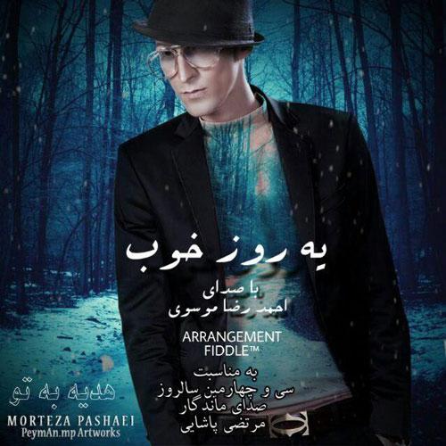 تک ترانه - دانلود آهنگ جديد Ahmad-Reza-Mousavi-Ye-Rooze-Khoob آهنگ جدید احمدرضا موسوی به نام یه روز خوب