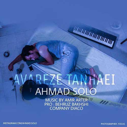 تک ترانه - دانلود آهنگ جديد Ahmad-Solo-Avareze-Tanhaei آهنگ جدید احمد سلو به نام عوارض تنهایی