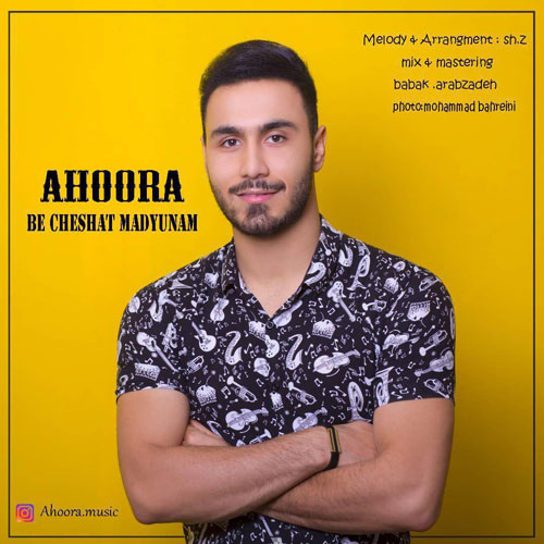 تک ترانه - دانلود آهنگ جديد Ahoora-Be-Cheshat-Madyunam آهنگ جدید اهورا به نام به چشات مدیونم