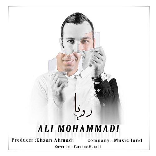 تک ترانه - دانلود آهنگ جديد Ali-Mohammadi-Roya آهنگ جدید علی محمدی به نام رویا