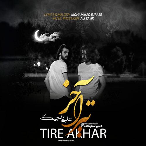 تک ترانه - دانلود آهنگ جديد Ali-Tajik-Tire-Akhar آهنگ جدید علی تاجیک به نام تیر آخر