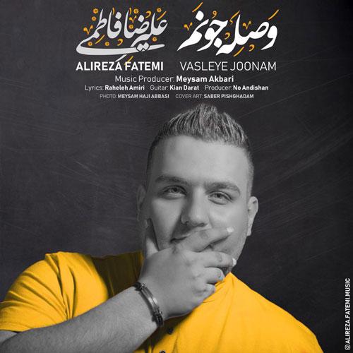 تک ترانه - دانلود آهنگ جديد Alireza-Fatemi-Vasleye-Jonam آهنگ جديد علیرضا فاطمی به نام وصله جونم
