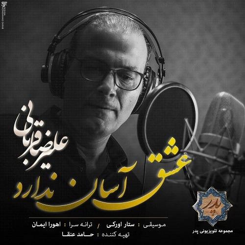 تک ترانه - دانلود آهنگ جديد Alireza-Ghorbani-Eshgh-Asan-Nadarad آهنگ جدید علیرضا قربانی به نام عشق آسان ندارد