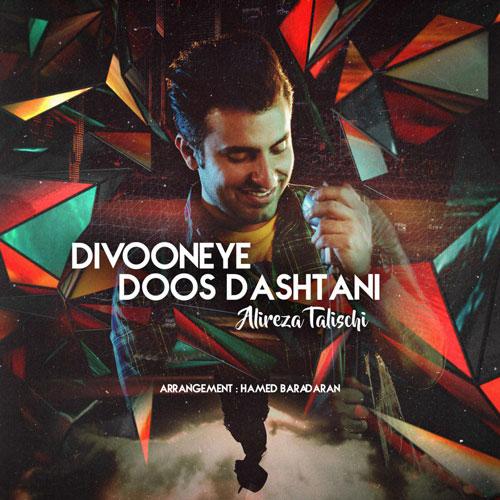تک ترانه - دانلود آهنگ جديد Alireza-Talischi-Divooneye-Doos-Dashtani1 آهنگ جدید علیرضا طلیسچی به نام دیوونه دوست داشتنی