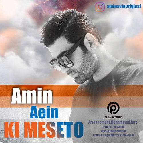تک ترانه - دانلود آهنگ جديد Amin-Aein-Ki-Mese-To آهنگ جدید امین آیین به نام کی مثه تو