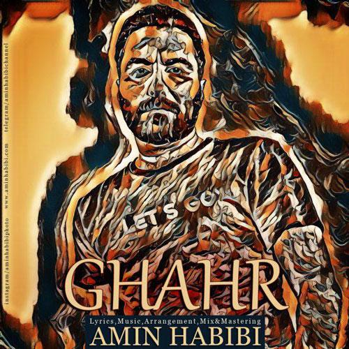 تک ترانه - دانلود آهنگ جديد Amin-Habibi-Ghahr آهنگ جدید امین حبیبی به نام قهر