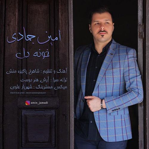 تک ترانه - دانلود آهنگ جديد Amin-Jamadi-Khoone-Del آهنگ جدید امین جمادی به نام خونه دل