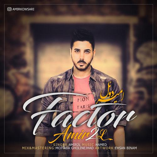 تک ترانه - دانلود آهنگ جديد Amir-2L-FacTor آهنگ جدید امیر دوئل با نام فاکتور