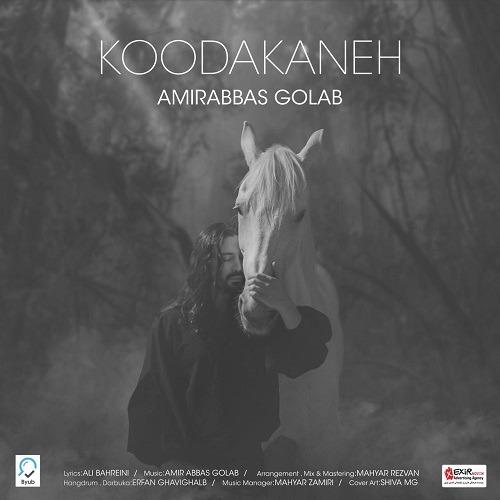 تک ترانه - دانلود آهنگ جديد Amir-Abbas-Golab-Koodakaneh آهنگ جدید امیرعباس گلاب به نام کودکانه