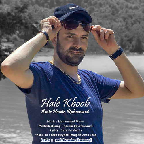 تک ترانه - دانلود آهنگ جديد Amir-Hosein-Rahnavard-Hale-Khob آهنگ جدید امیرحسین رهنورد به نام حال خوب