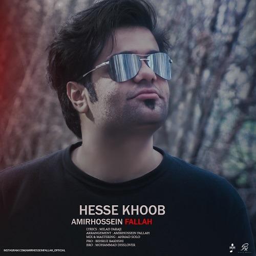 تک ترانه - دانلود آهنگ جديد Amir-Hossein-Fallah-Hesse-Khoob آهنگ جدید امیرحسین فلاح به نام حس خوب