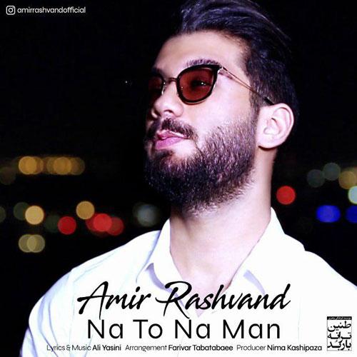 تک ترانه - دانلود آهنگ جديد Amir-Rashvand-Na-To-Na-Man آهنگ جدید امیر رشوند به نام نه تو نه من
