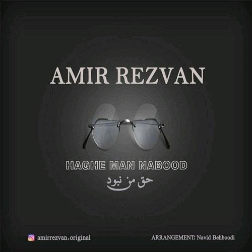تک ترانه - دانلود آهنگ جديد Amir-Rezvan-Haghe-Man-Nabood آهنگ جدید امیر رضوان به نام حق من نبود