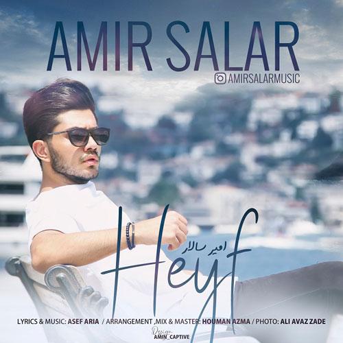 تک ترانه - دانلود آهنگ جديد Amir-Salar-Heyf آهنگ جدید امیر سالار به نام حیف