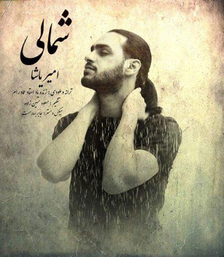 تک ترانه - دانلود آهنگ جديد Amir-Yasha-Shomali آهنگ جديد امیر یاشا به نام شمالی