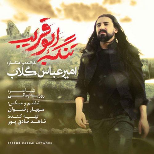تک ترانه - دانلود آهنگ جديد AmirAbbas-Golab-Tange-Abooghorayb آهنگ جدید امیر عباس گلاب به نام تنگه ابوقریب