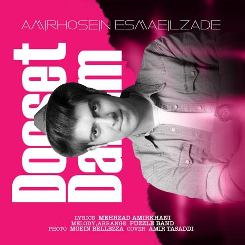 تک ترانه - دانلود آهنگ جديد Amirhosein-Esmaeilzade-Dooset-Daram آهنگ جديد امیر حسین اسماعیل زاده به نام دوست دارم