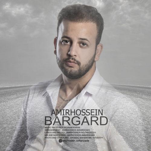 تک ترانه - دانلود آهنگ جديد Amirhossein-Bargard آهنگ جديد امیر حسین به نام برگرد