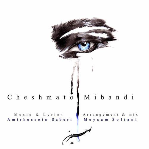 تک ترانه - دانلود آهنگ جديد Amirhossein-Chesmato-Mibandi آهنگ جدید امیرحسین به نام چشماتو میبندی