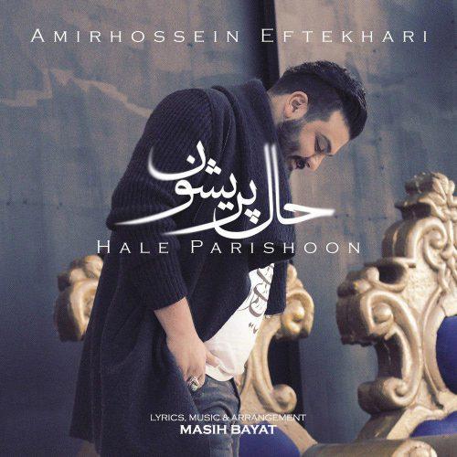 تک ترانه - دانلود آهنگ جديد Amirhossein-Eftekhari-Hale-Parishoon-e1533595173593 آهنگ جدید امیرحسین افتخاری به نام حال پریشون