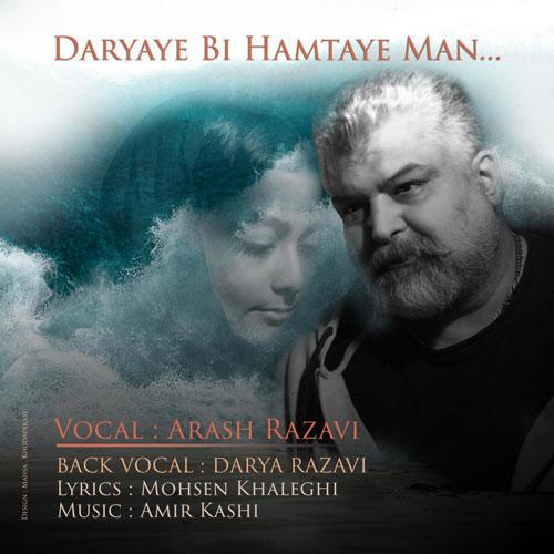 تک ترانه - دانلود آهنگ جديد Arash-Razavi-Daryaye-Bi-Hamtaye-Man آهنگ جديد آرش رضوی به نام دریای بی همتای من