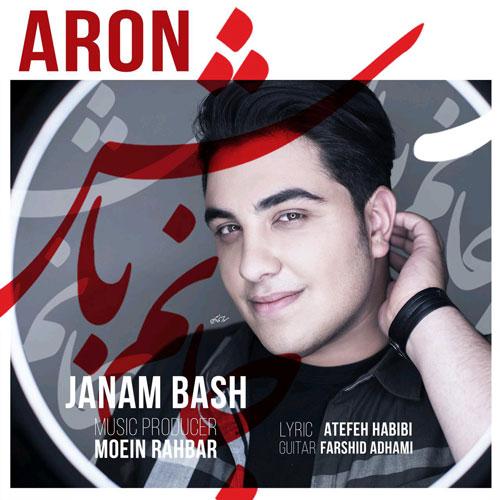 تک ترانه - دانلود آهنگ جديد Aron-Afshar-Janam-Bash آهنگ جدید آرون افشار به نام جانم باش