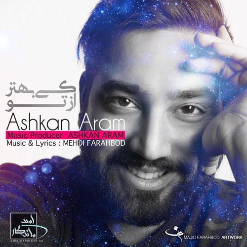 تک ترانه - دانلود آهنگ جديد Ashkan-Aram-Ki-Behtar-Az-To آهنگ جدید اشکان آرام به نام کی بهتر از تو