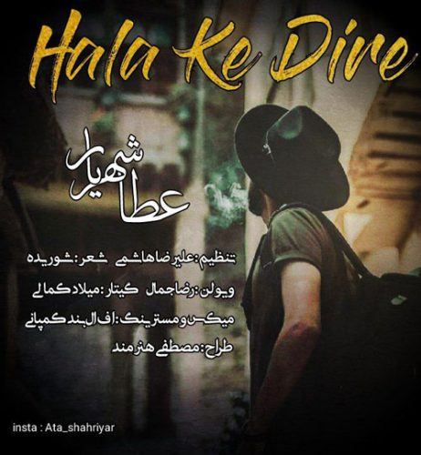 تک ترانه - دانلود آهنگ جديد Ata-Shahriyar-Hala-Ke-Dire آهنگ جدید عطا شهریار به نام حالا که دیره