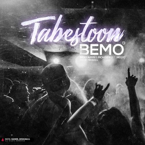 تک ترانه - دانلود آهنگ جديد BEMOteam-Tabestoon آهنگ جدید بمو تيم به نام تابستون
